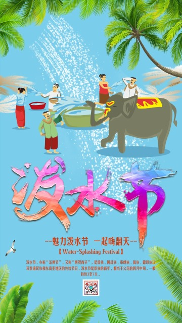 蓝色卡通手绘泼水节宣传海报