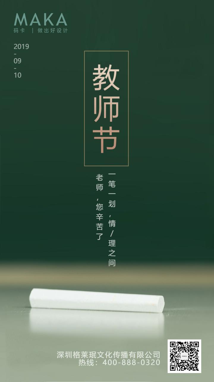 简约教师节抒情感恩贺卡节日祝福企业宣传海报