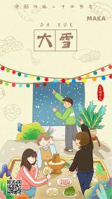 卡通手绘中国传统二十四节气大雪宣传手机海报模版