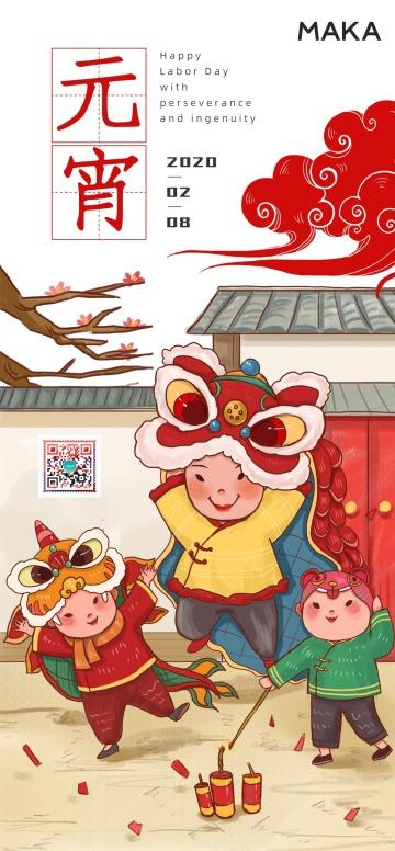 创意中国风手绘风元宵节手机海报