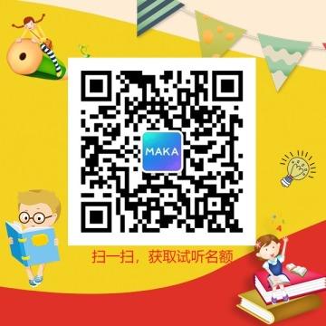 幼儿园全年招生宣传微信公众号底部二维码模板