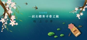 绿色简约手绘插画极简风格春天踏青郊游旅游微博焦点图