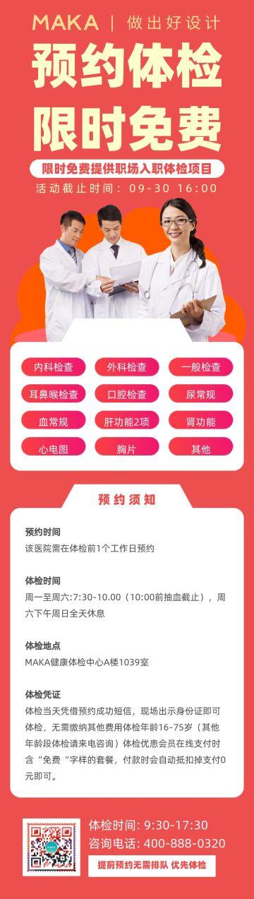 红色扁平预约体检活动详情文章长图