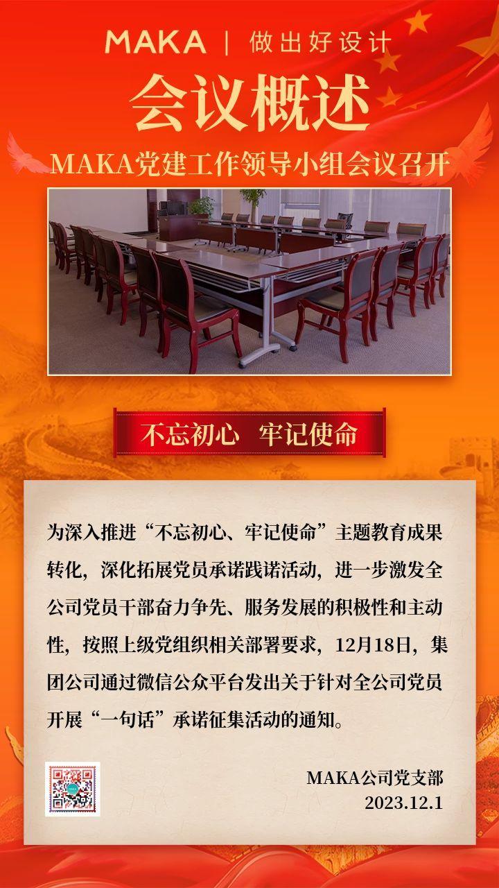 橙红色简约风党建工作会议邀请宣传海报