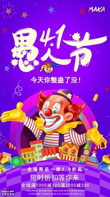 紫色欢乐小丑愚人节促销海报