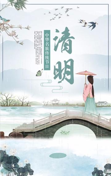 清明节文化宣传淡雅中国风