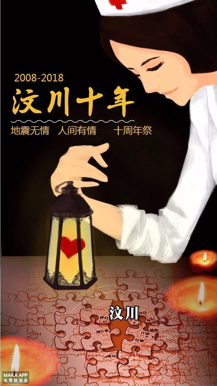 512汶川地震十周年纪念公益宣传海报-曰曦