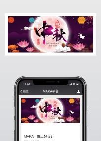 紫色唯美浪漫中秋节微信公众号封面大图