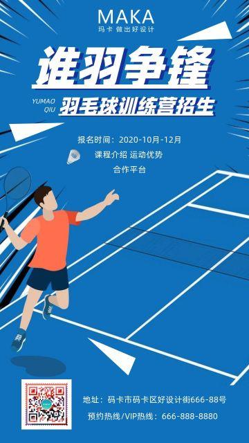 蓝色简约扁平羽毛球招生宣传海报