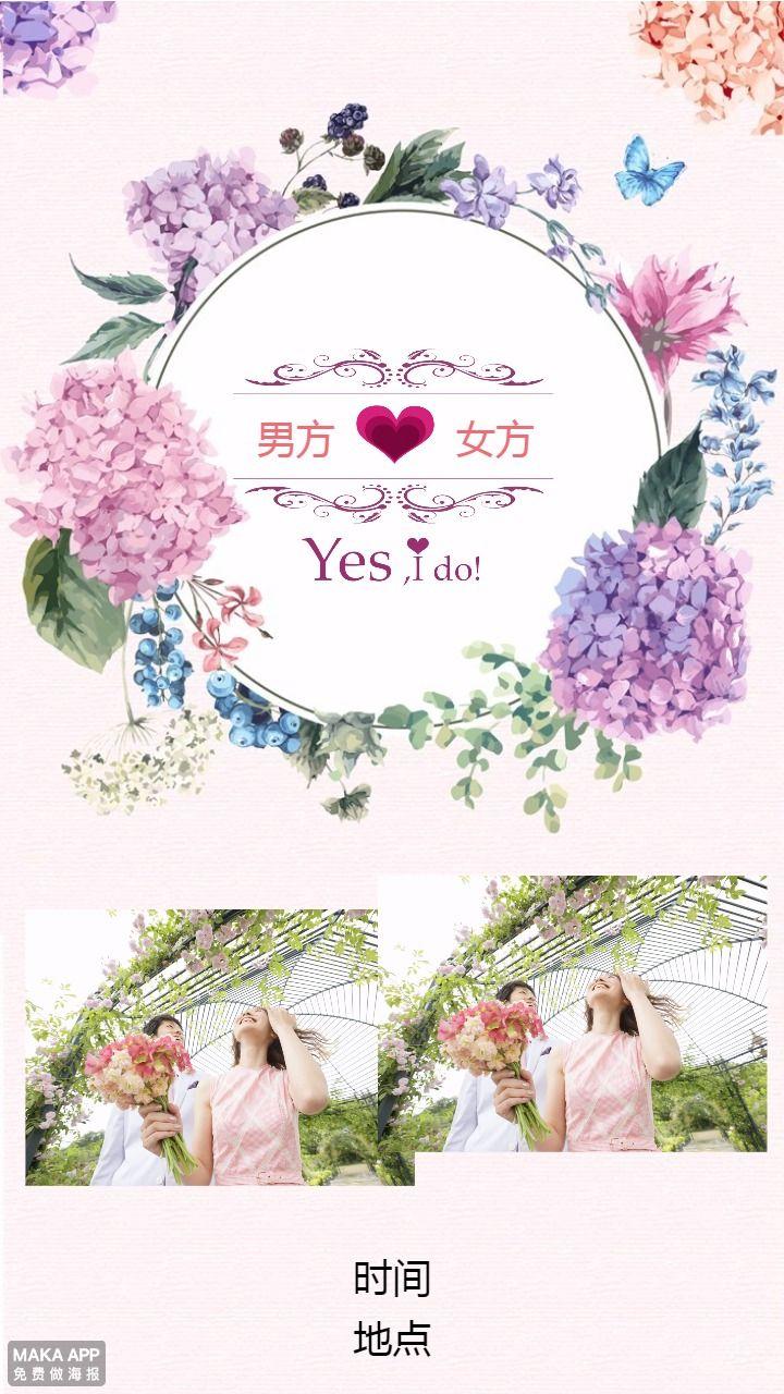 粉色清新婚礼邀请函手机海报