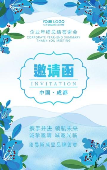 时尚蓝色活动发布会展会商务邀请函