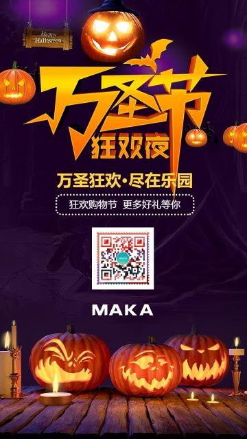 紫色万圣节节日促销海报