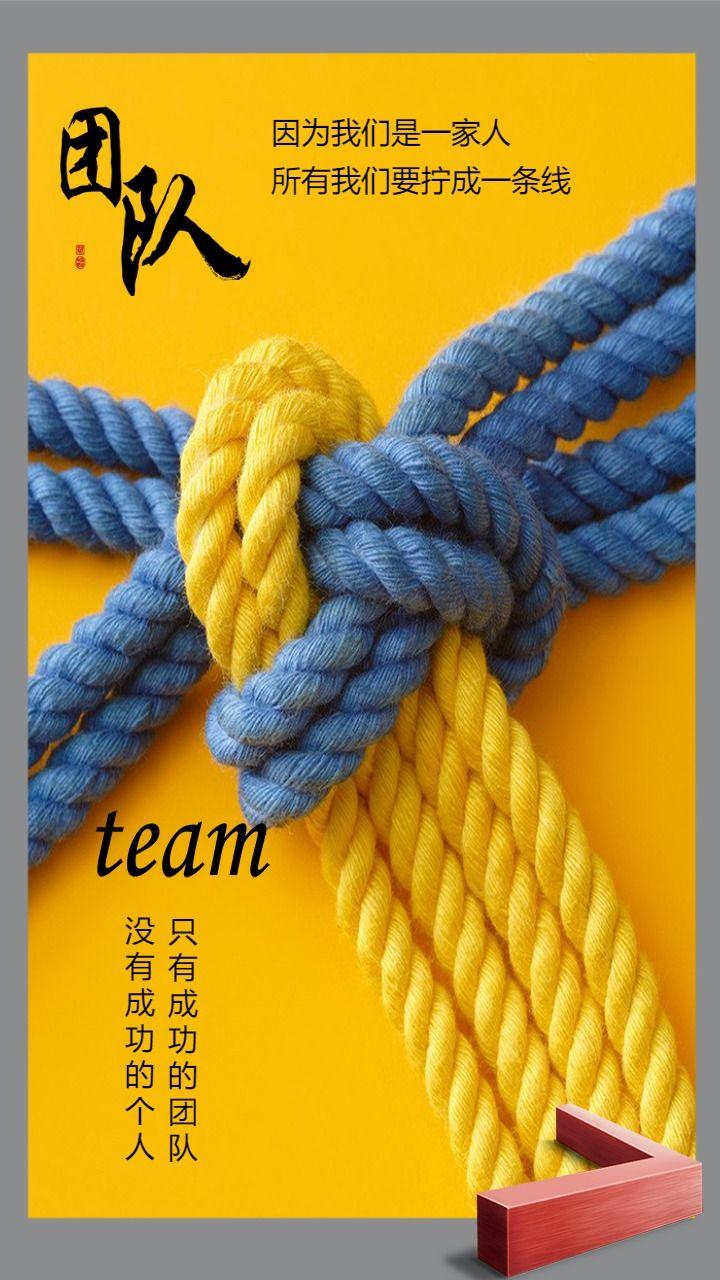 企业团队精神