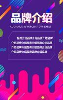 紫色时尚电商微商秋冬商品促销翻页H5