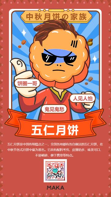 红色扁平简约中秋月饼家族系列五仁月饼海报