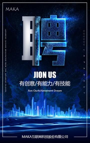 酷炫蓝色简约科技商务大气个性时尚互联网行业企业招聘