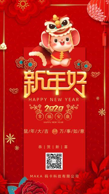 2020鼠年春节除夕新年拜年微信朋友圈祝福企业宣传邀请函手机版日签海报