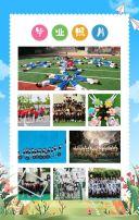 蓝色写实风格幼儿园毕业典礼邀请函宣传H5