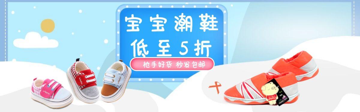 宝宝潮鞋折扣新品童鞋电商banner