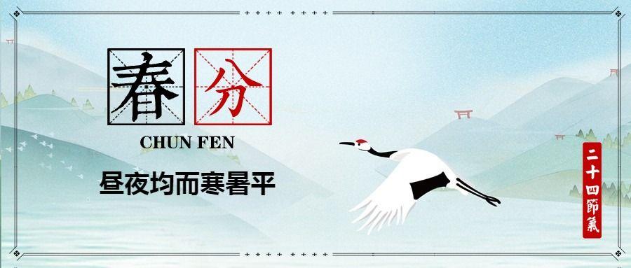 简约文艺传统二十四节气春分微信公众号大图