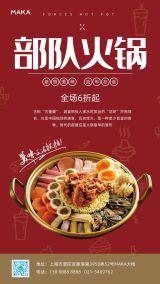 韩式美食部队火锅活动宣传海报