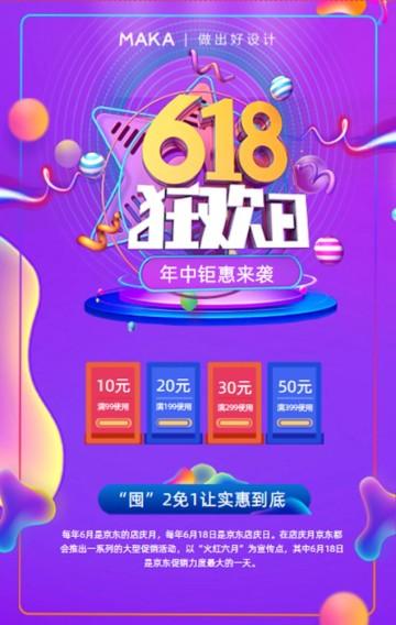 618限时促销狂欢店铺打折活动狂欢日紫色H5