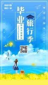 毕业季卡通手绘风毕业季毕业旅行宣传海报手机版