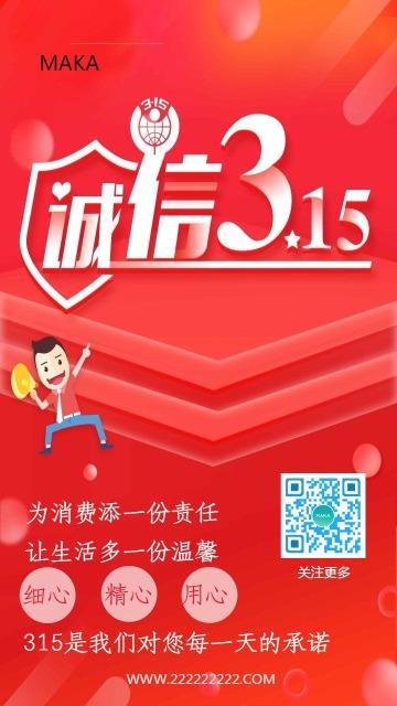 3.15消费者权益日活动宣传海报