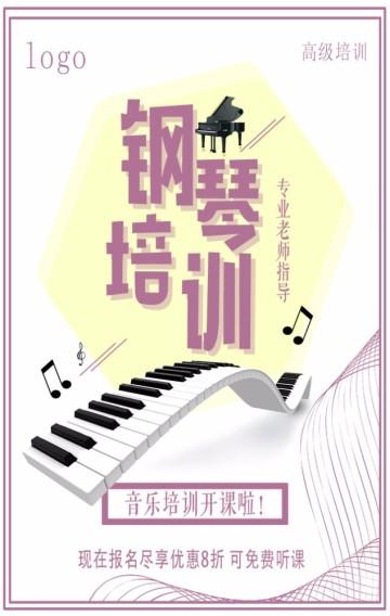 简约 钢琴培训班 艺术班 兴趣班