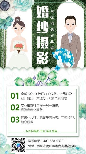 清新简约婚纱摄影海报模板