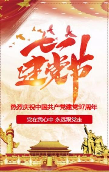 大红喜庆71建党节祝福