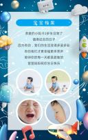 深蓝男宝宝生日邀请函满月周岁邀请函