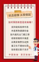 返岗人员预防新型冠状病毒肺炎防护指南H5