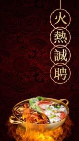 火锅店招聘海报