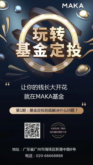 黑色扁平简约基金定投股票金融理财产品宣传海报