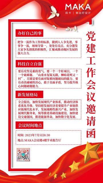 红色简约党建工作会议邀请函海报