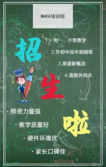 辅导班招生秋季开学招生小学初中高中培训班