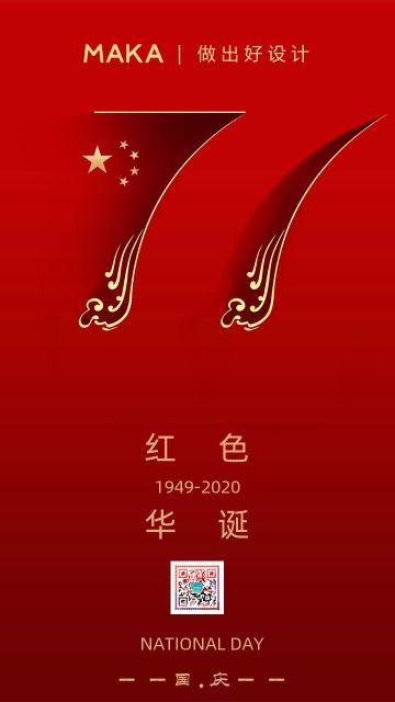 红色简约建国71周年国庆宣传海报