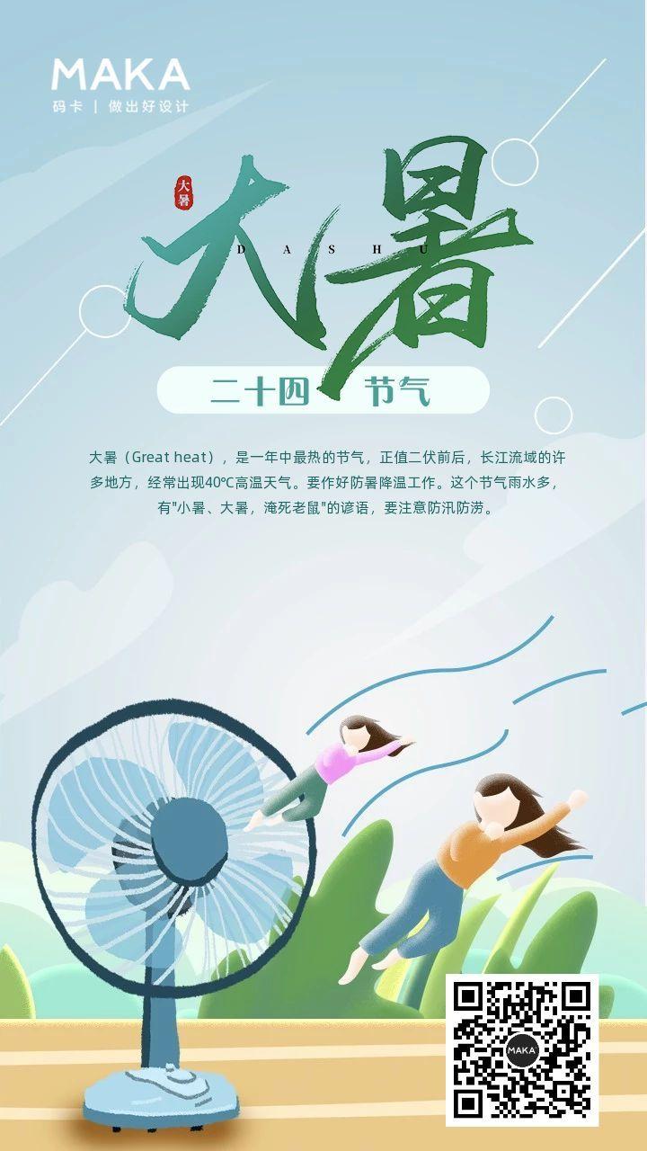 绿色清新大暑节日宣传手机海报