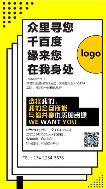 报纸风HR人力行政企业通用入职宣传海报