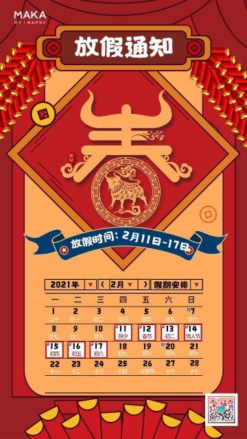 红色喜庆国潮风格2021牛年新春放假通知宣传手机海报