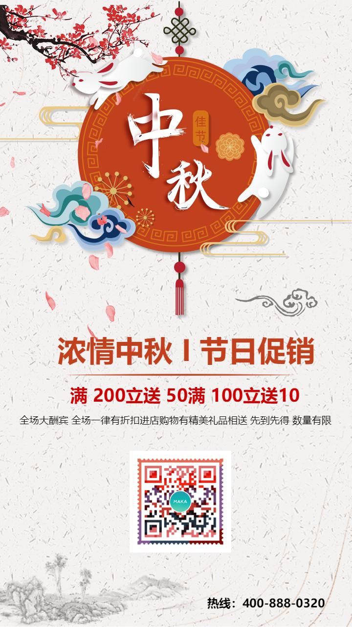 红色扁平简约浓情中秋节日促销海报