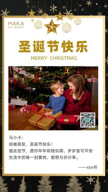 白色简约圣诞节贺卡祝福海报