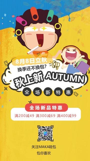 黄色卡通风服饰鞋包零售秋季新品上新宣传促销海报