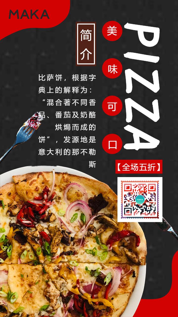 简约现代披萨店披萨促销活动海报