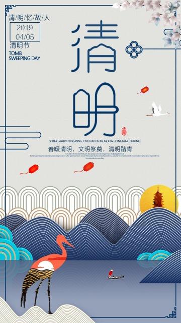 卡通清明节中国传统文化习俗知识宣传普及海报