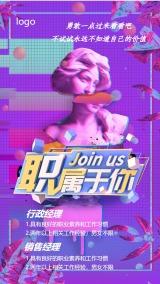 紫色时尚炫酷企业招聘宣传海报