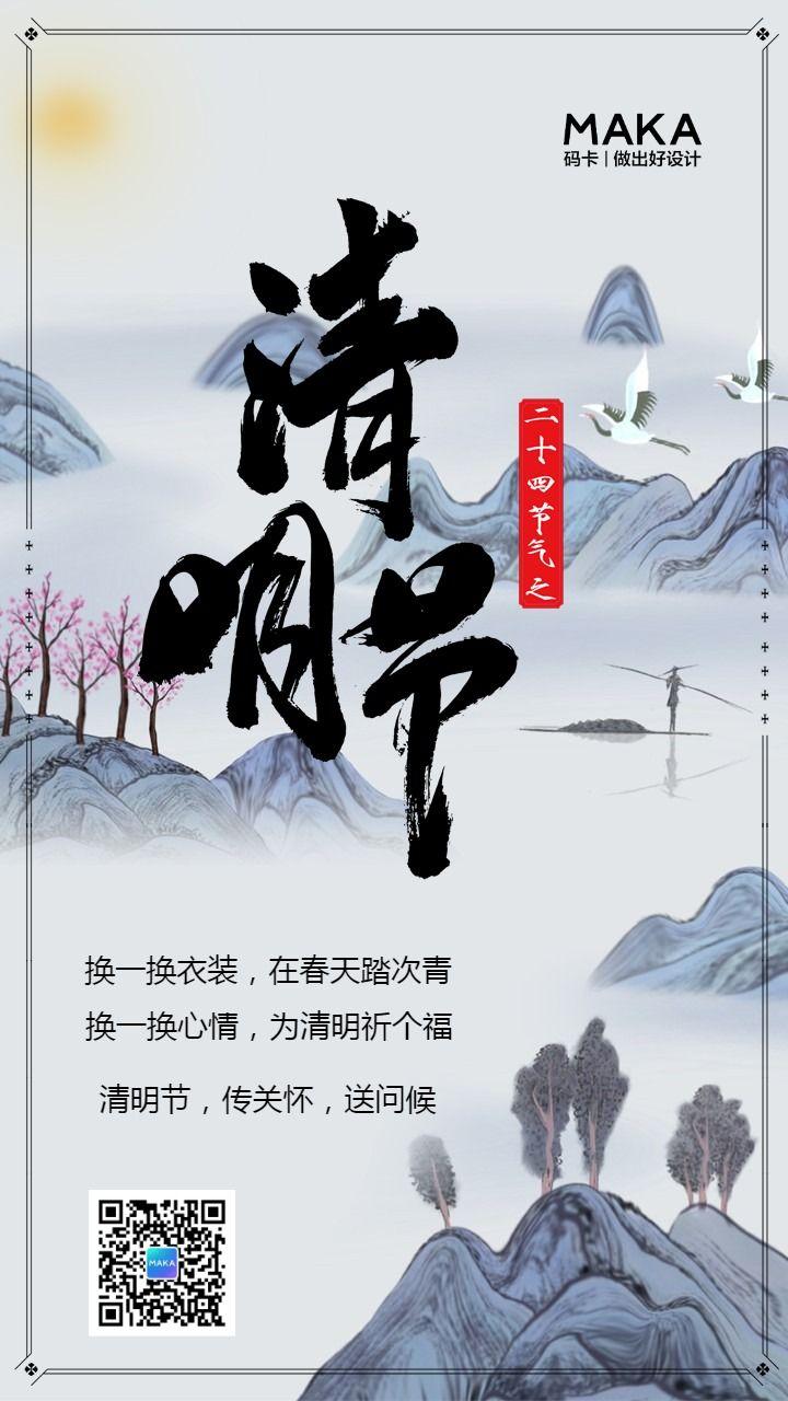 简约文艺灰色清明节日签海报