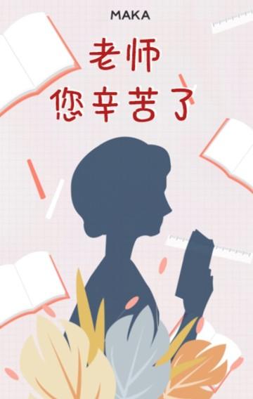 9月10日教师节手绘卡通感谢宣传H5