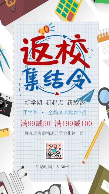 白色简约大气店铺九月开学季促销活动宣传海报